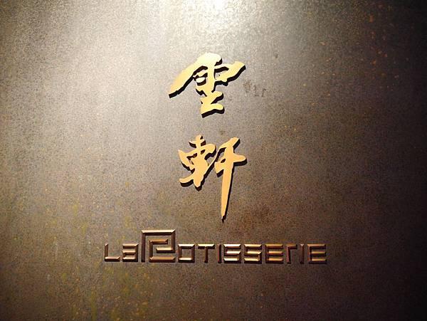 君品酒店-雲軒 - Palais de Chine (12)