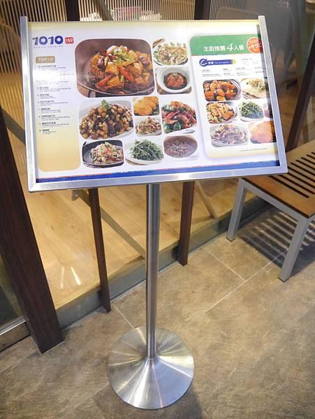 1010湘湘菜餐廳 西湖店 內湖推薦餐廳 (3)