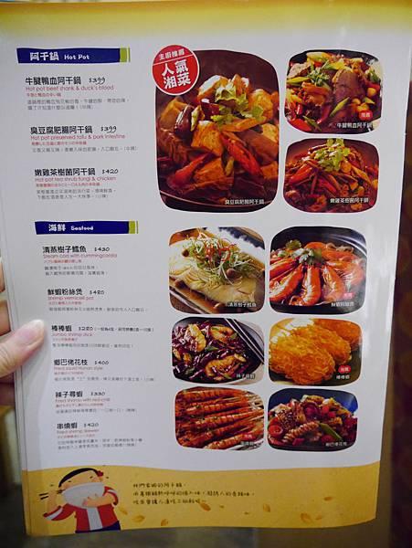 1010湘湘菜餐廳 西湖店 內湖推薦餐廳 (25)