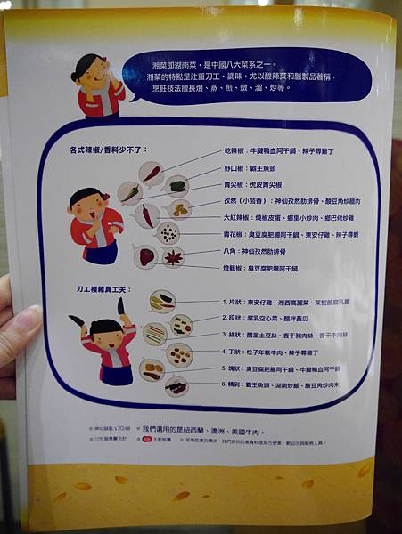 1010湘湘菜餐廳 西湖店 內湖推薦餐廳 (23)