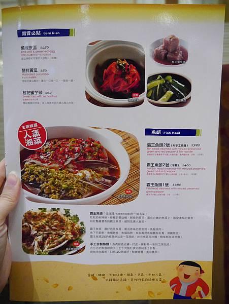 1010湘湘菜餐廳 西湖店 內湖推薦餐廳 (24)