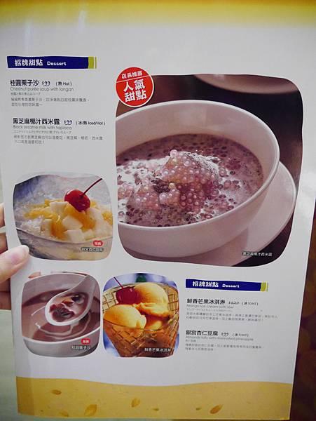 1010湘湘菜餐廳 西湖店 內湖推薦餐廳 (29)