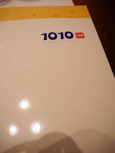 1010湘湘菜餐廳 西湖店 內湖推薦餐廳 (7)