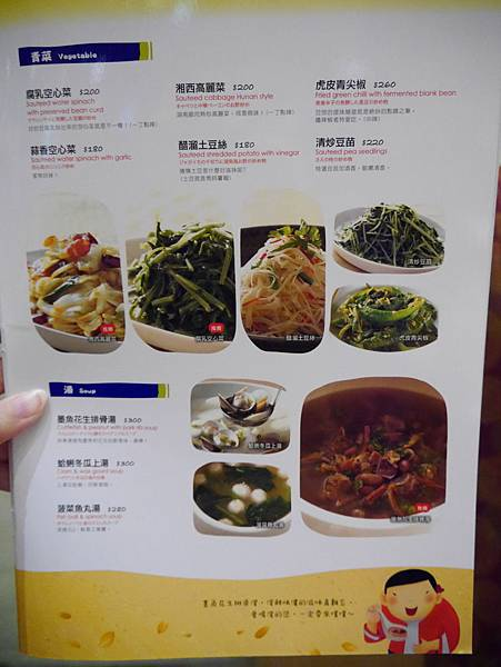 1010湘湘菜餐廳 西湖店 內湖推薦餐廳 (28)