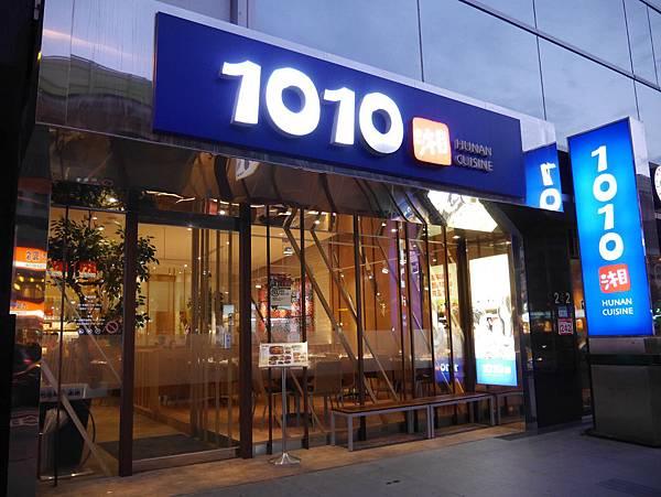 1010湘湘菜餐廳 西湖店 內湖推薦餐廳 (2)
