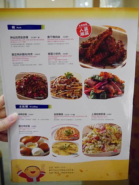 1010湘湘菜餐廳 西湖店 內湖推薦餐廳 (27)