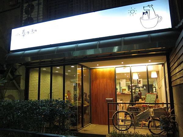 小春日和 動物雜貨   珈琲 (50)