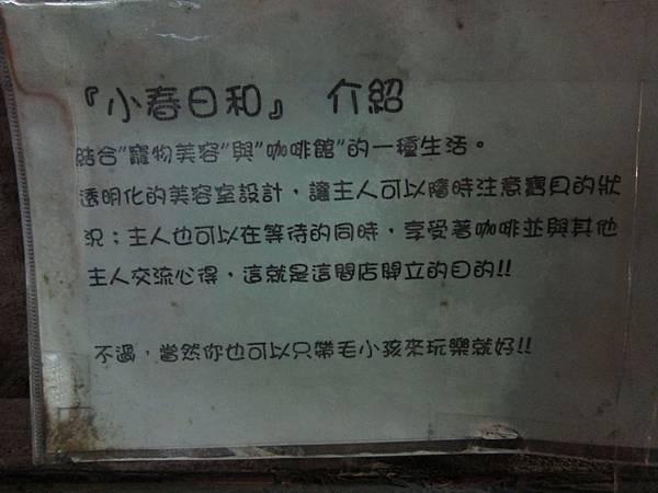 小春日和 動物雜貨   珈琲 (51)