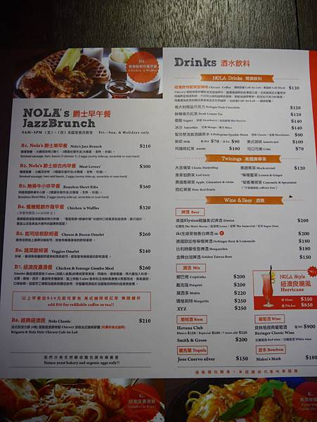 Nola Kitchen 紐澳良小廚 (15)