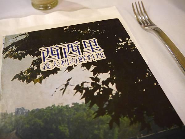 西西里義大利海鮮料理 (4)