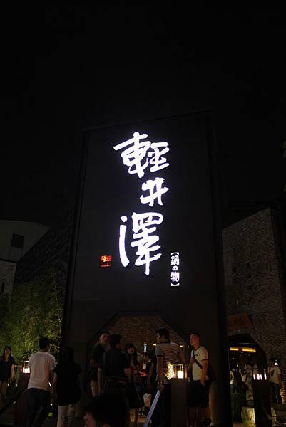 台中輕井澤鍋之物