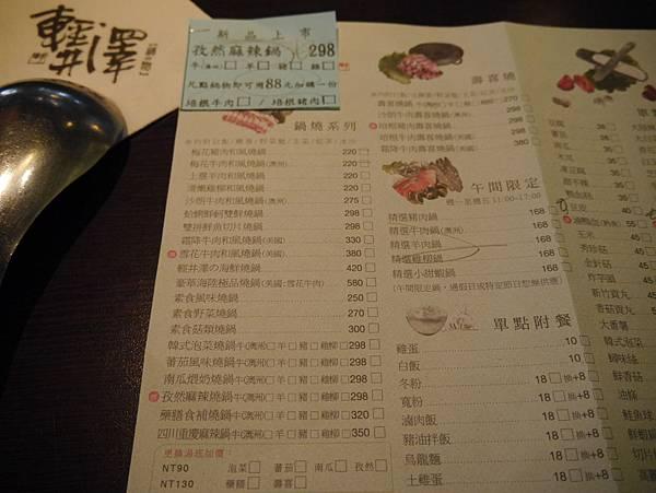 台中輕井澤鍋之物 (7)