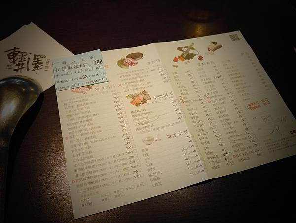 台中輕井澤鍋之物 (6)