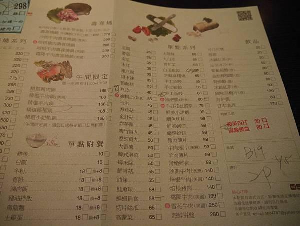 台中輕井澤鍋之物 (8)
