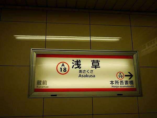 日本 淺草雷門大門酒店 台場Diver City (30)