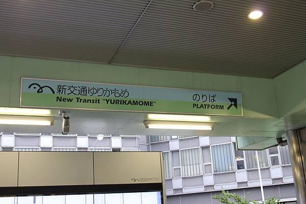 日本 淺草雷門大門酒店 台場Diver City (197)