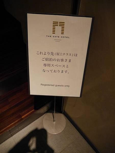 日本 淺草雷門大門酒店 台場Diver City (320)