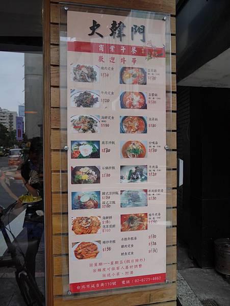 大韓門 延吉街110號 (47)