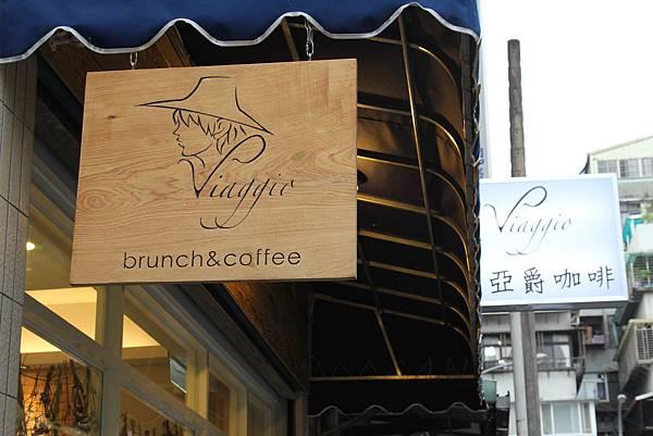 Viaggio Brunch 旅 薇亞爵咖啡 (2)