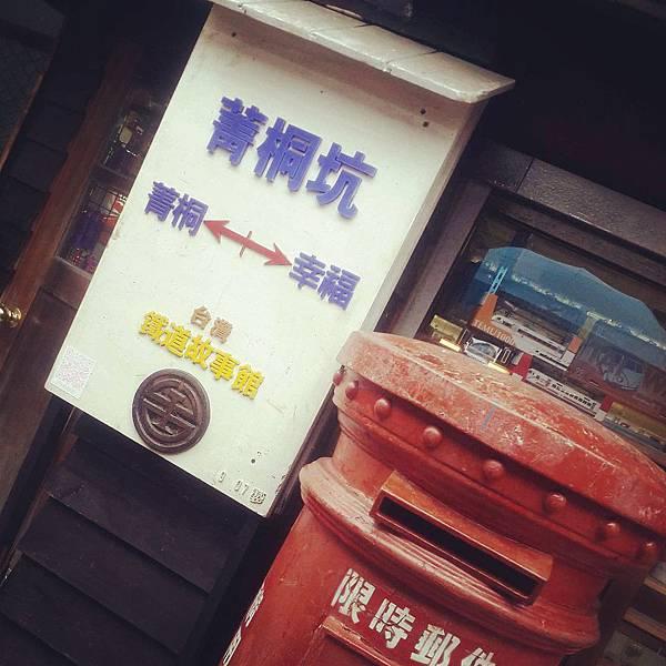 慢.旅行 - 私會館  菁桐放空咖啡廳首選 (11)
