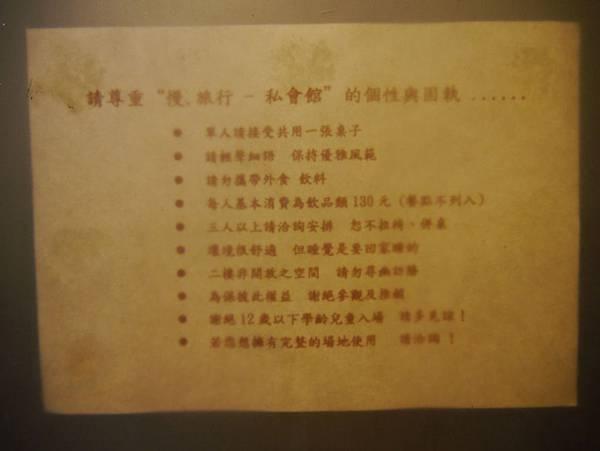 慢.旅行 - 私會館  菁桐放空咖啡廳首選 (17)