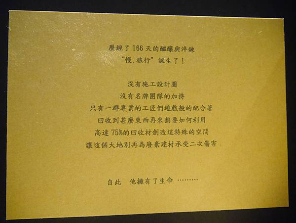 慢.旅行 - 私會館  菁桐放空咖啡廳首選 (23)