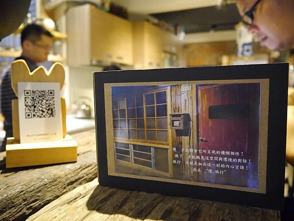 慢.旅行 - 私會館  菁桐放空咖啡廳首選 (21)