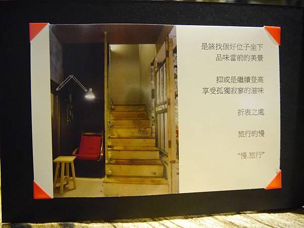 慢.旅行 - 私會館  菁桐放空咖啡廳首選 (35)