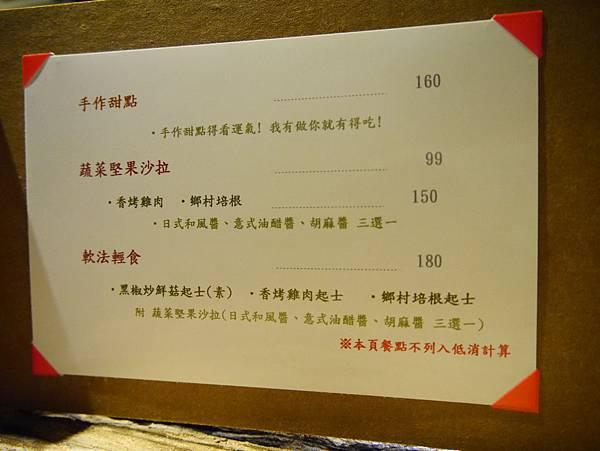 慢.旅行 - 私會館  菁桐放空咖啡廳首選 (34)