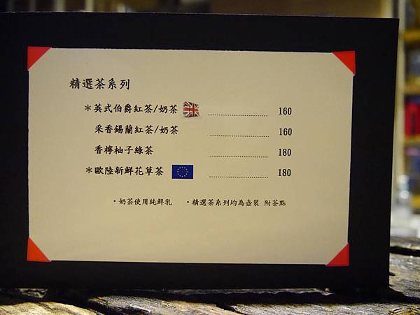 慢.旅行 - 私會館  菁桐放空咖啡廳首選 (28)
