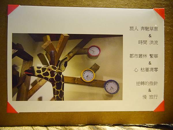 慢.旅行 - 私會館  菁桐放空咖啡廳首選 (29)