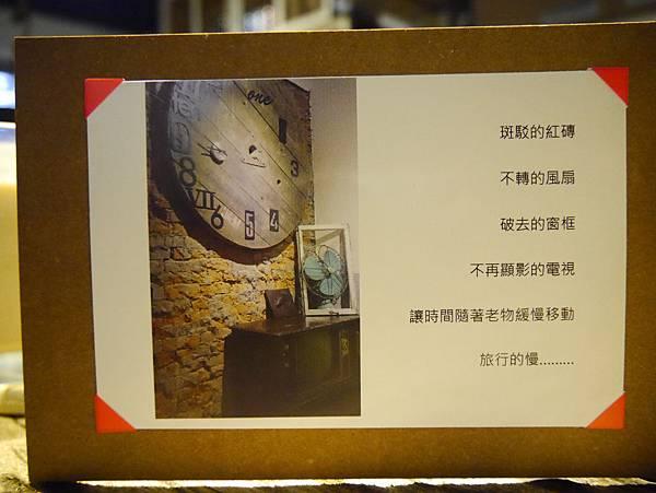 慢.旅行 - 私會館  菁桐放空咖啡廳首選 (25)