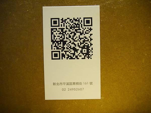 慢.旅行 - 私會館  菁桐放空咖啡廳首選 (79)