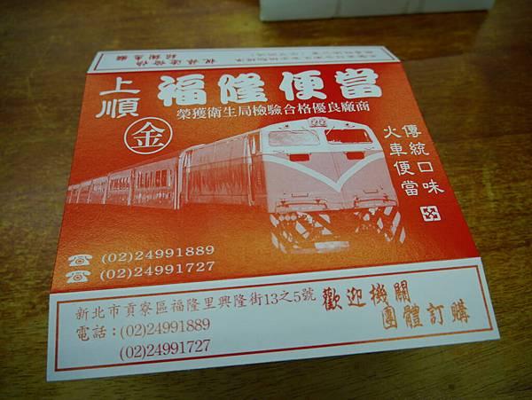 慢.旅行 - 私會館  菁桐放空咖啡廳首選 (98)