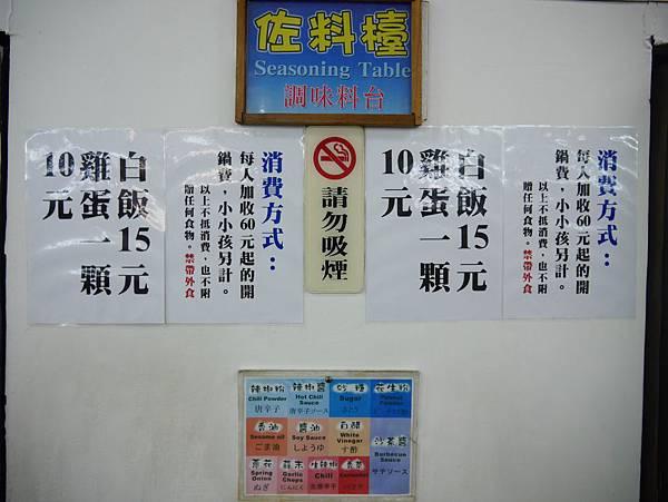 松江自助火鍋城 (17)