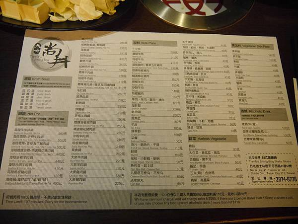天母尚井日式涮涮鍋 (2)
