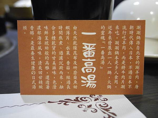 卡拉拉日式涮涮鍋 (13)