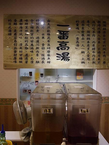 卡拉拉日式涮涮鍋 (9)