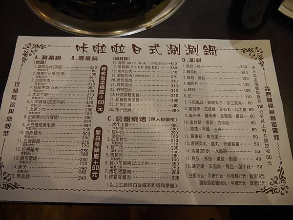 卡拉拉日式涮涮鍋 (8)