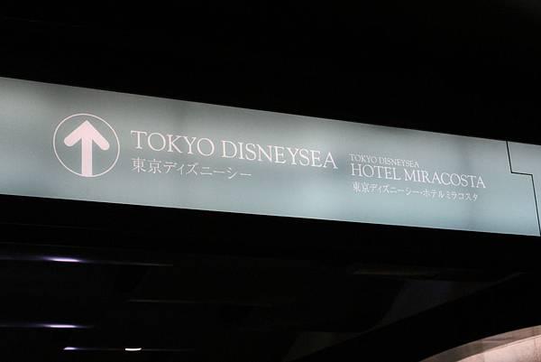 東京迪士尼海洋 Tokyo Disneysea (3)