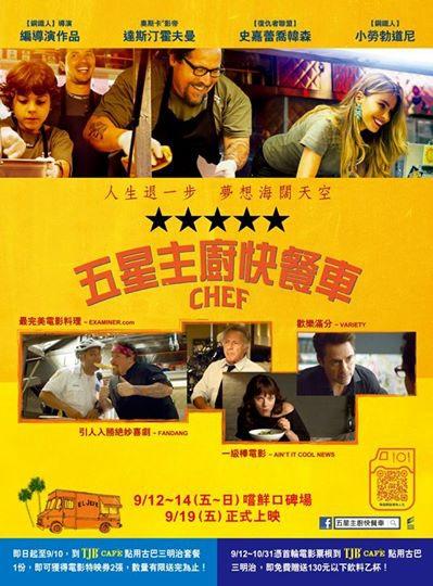五星主廚快餐車Chef movie 0 (11)