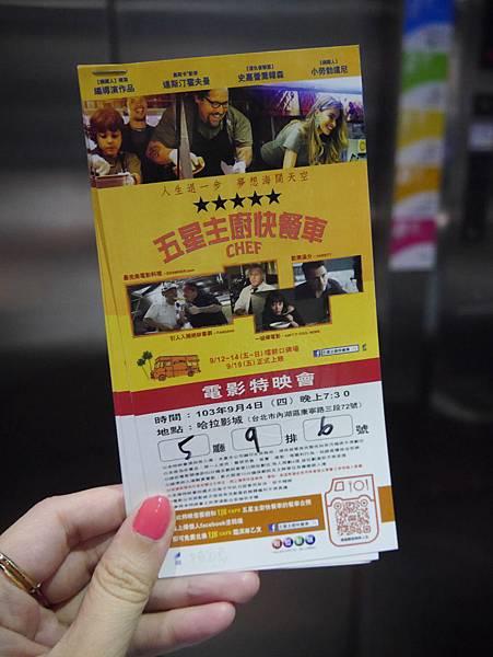 五星主廚快餐車Chef movie 0 (24)