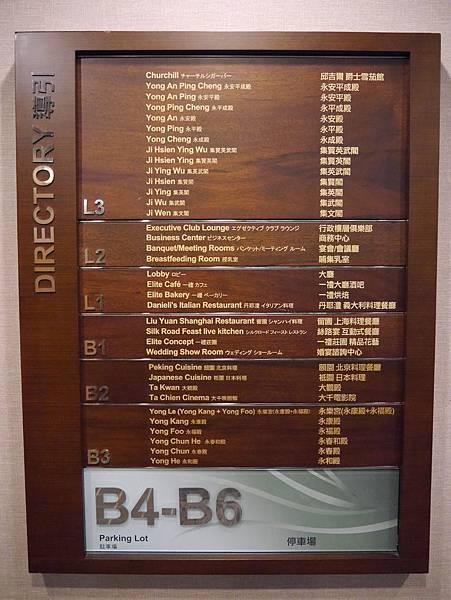 絲路宴餐廳  The Westin Taipei 台北威斯汀六福皇宮 (99)