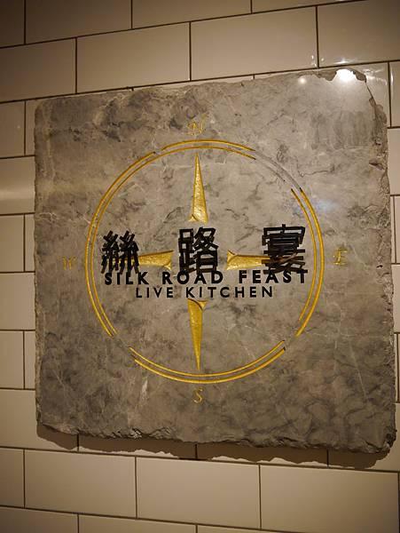 絲路宴餐廳  The Westin Taipei 台北威斯汀六福皇宮 (2)