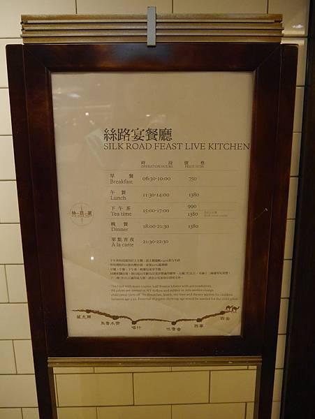 絲路宴餐廳  The Westin Taipei 台北威斯汀六福皇宮 (3)