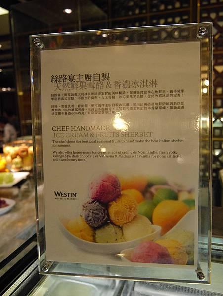 絲路宴餐廳  The Westin Taipei 台北威斯汀六福皇宮 (23)