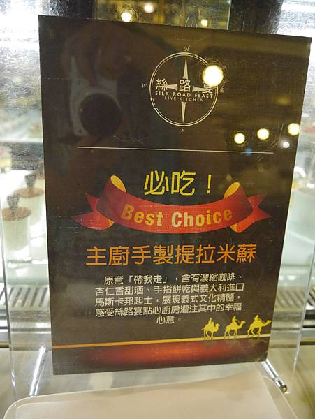 絲路宴餐廳  The Westin Taipei 台北威斯汀六福皇宮 (20)