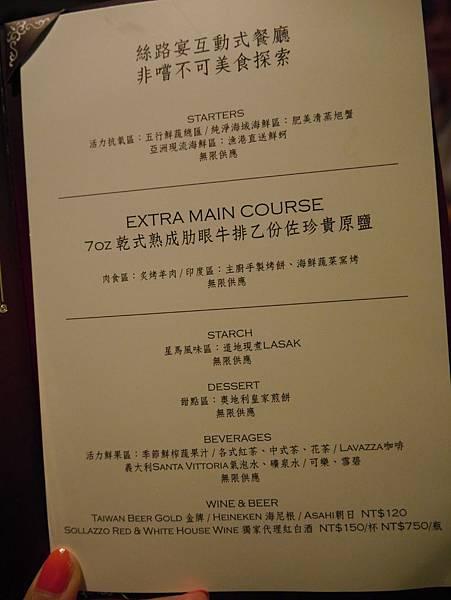絲路宴餐廳  The Westin Taipei 台北威斯汀六福皇宮 (72)