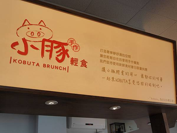 小豚輕食 Kobuta brunch (25)