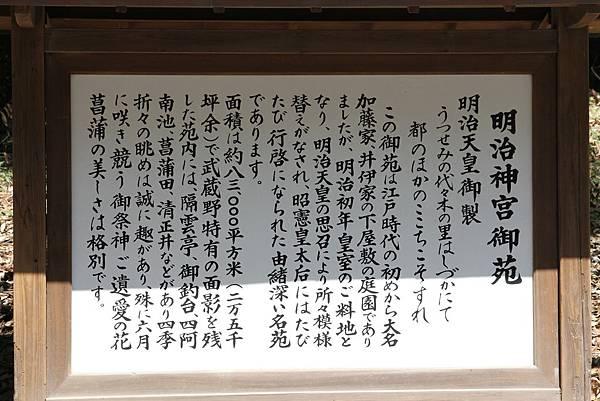 明治神宮 (28)